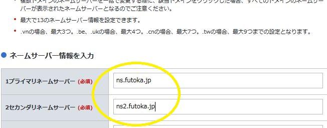 FUTOKAサーバーに日本語ドメインを設定する