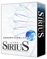 遂に作成システムSIRIUSを投入!