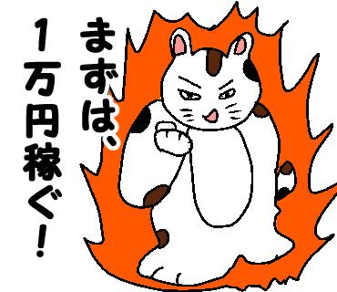 最初の1万円の為のテンプレート