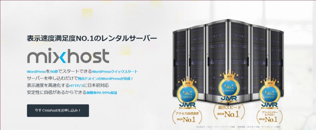 アフィリエイト用のレンタルサーバーはmixhost