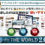 アダルトサイトOKなワードプレステーマTHE WORLD2.0(ザ・ワールド2.0)