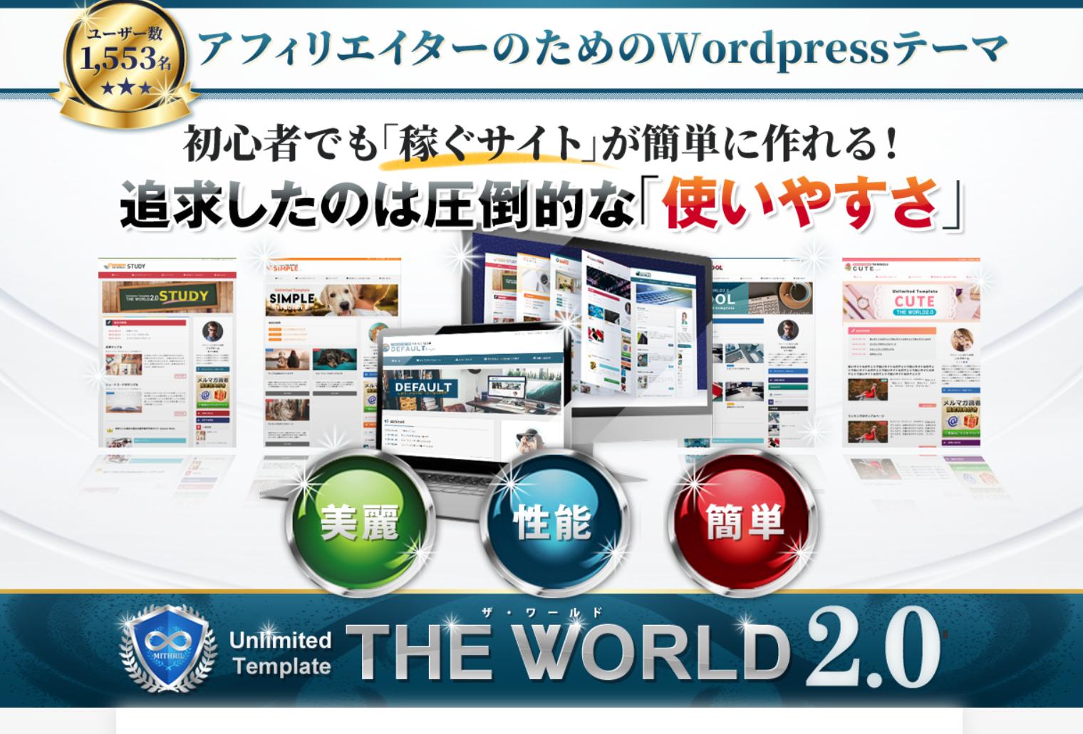 アダルトサイト可!ワードプレステーマTHE WORLD2.0