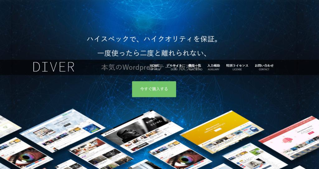 アダルトサイトで利用出来るワードプレステーマDiver