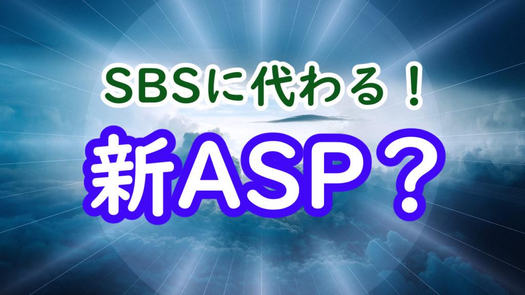 SBSに代わる新ASP